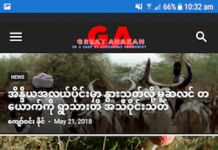 Great Arakan Android App