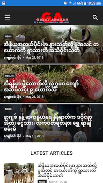 Great Arakan Android App